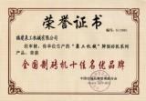 TOP 10 Brand Certificate
