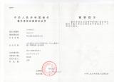 Recordal Register Book of International Trader