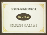 National High Tech Enterprise Award