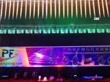 2014 China (Beijing) International Pro Light & Sound Fair