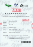 battery safety certificate
