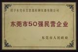 Dongguan Top 50