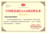 The Chinese quality credit AAA enterprise brand