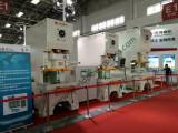 servo press on trade show