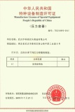 Manufacture License of Special Equipment People′s Republic of China