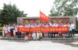2016 Mingshang Outstanding Employees′ Trip to Huiyang