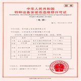 Installation,Alteration,Repir&Manufacture License of Special Equipment People′ Republic of China