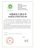 Certificate of China Green Star