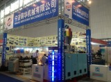 The 113rd session of the Canton Fair