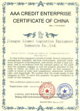 AAA credit enterprise certificate of China