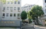 COFCO Engineering & Technology(Wuxi) Co., Ltd.