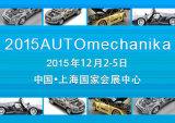 Automechanika Shanghai2015 (Dec.2-5,2015)