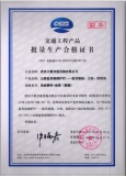 Certificate of Qualification for Mass Production of Traffic Engineering Products 1