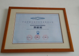 G20 certificate
