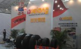 Qngdao Tire Show