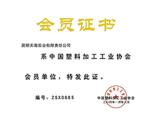 Association member′s unit
