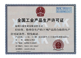 the Administration of Production License for Industrial Products