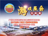 July 15 to17,2017 LiaoningShenyang Game Machine Exhibition Information