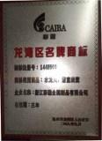 Caiba Brand