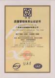 QC certificate of Speakers