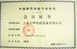 "a member of ""China pharmacy Equipment Association """