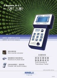 Best Tool comes! SIM990 Echo Sounder Simulater & Transducer Tester