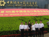 The 105th Canton Fair