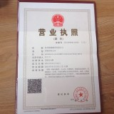 Industrial and commercial bureau certificate