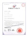 Poducts design patent certificate