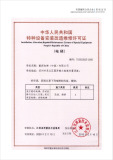 Installation, Alteration, Repair&Maintenance License of Special Equipment People′s Republic of China