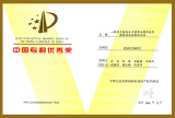 2009 China Patent Excellence Award