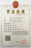 Business License for Zhenjiang Anda Trenchless Engineering Machinery Co. Ltd