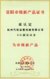 Municipal new product certificate