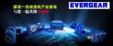 EVERGEAR products