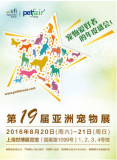 Aug. 18-21st, 2016 Shanghai Pet Fair