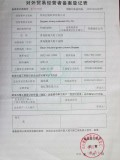 The Registration Form for Foreign Trade Dealers