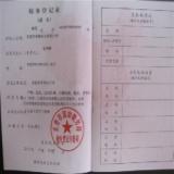 Tax in Book