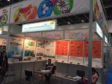 Automechanika exhibition