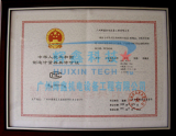 License Issued by Guangdong Quality Technology Supervision Bureau on Making Measurement Devices