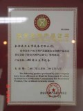 Certification For Famous Brand in Huaian