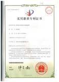 Certificate of Utility Model Patent of Mould Distributing Device