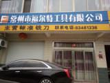 Changzhou Second Shop