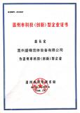 Wenzhou Innovative Business