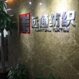 Beijing office of Yuantong Huafang Textile Co., Ltd