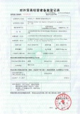 Foreign trade registration permit