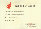 the certificates for national hi-tech product
