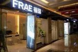 Tianjin Brand Shop