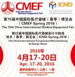 Booth NO. ZA62 for CMEF 2016
