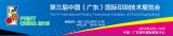 PrintChina2015
