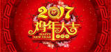 2017 Lunar New Year Holiday Notice